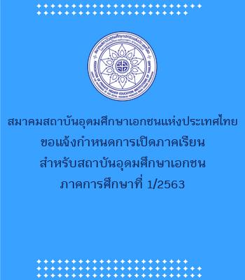 สมาคมสถาบันอุดมศึกษาเอกชนแห่งประเทศไทย ขอแจ้งกำหนดการเปิดภาคเรียนสำหรับสถาบันอุดมศึกษาเอกชน ภาคการศึกษาที่ 1/2563