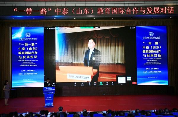 สสอท.ประชุมความร่วมมือกับสมาคมการค้าและการลงทุนเอเซียน-สากล มณฑลซานตง ประเทศจีน วันที่ 30 กรกฎาคม 2563 ที่มหาวิทยาลัยสยาม